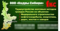 """Дорожный рабочий. ООО""""Кадры Сибири"""". Красноярск"""