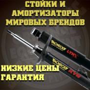 Комплект пылезащитный АРТИКУЛ: PK336, Произв.:«Моnrое»,в наличии на утро 30.03.20 есть