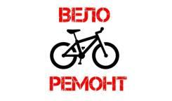 Ремонт велосипедов в Томске