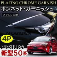 Молдинг на капот. Toyota Prius, ZVW50, ZVW51, ZVW55, ZVW50L, ZVW51L, ZVW55L