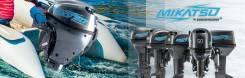 Подвесные лодочные моторы Mikatsu! В наличии и под заказ!