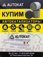 Покупаем катализаторы по анализу Autokat