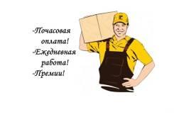 Грузчик. ООО КАРГО. Г.Владивосток