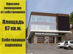 Сдается офисное помещение на 3 этаже нового ТЦ. 68,0кв.м., улица Выселковая 12а, р-н Снеговая. Дом снаружи