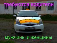 Водитель. ОАО ТАКСОМОТОР. Улица Счастливая 5