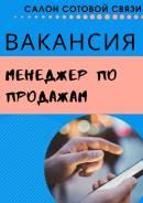 """Продавец-консультант. ООО """"Мобильная Область"""". Рощино, улица Рощина 47а"""