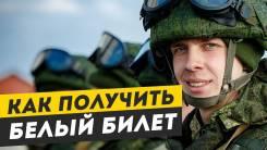 Поможем получить военный билет!