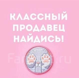"""Продавец. ООО """"Респект"""". Улица Русская 2к"""