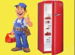 Ремонт холодильника на дому с выездом до 100 км. Гарантия