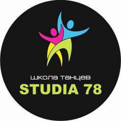 "Школа танцев «Studia 78"""