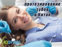Хуньчунь. Лечебно-Оздоровительный тур. Лечение и Протезирование зубов в г. Хуньчунь!