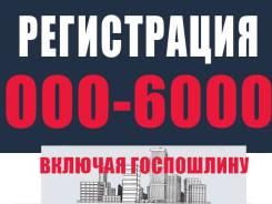Регистрация ООО БЕЗ госпошлины, нотариуса, посещения налоговой 6 000р.