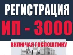 Регистрация ИП БЕЗ госпошлины, нотариуса, посещения налоговой 3 000р.