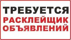 Расклейщик. Комсомольск - на-Амуре