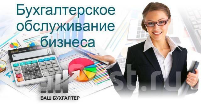 Бухгалтерское сопровождение вашего бизнеса заполнение декларации 3 ндфл адвокатом