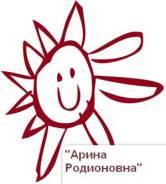 Гувернантка, гувернер. КА Арина Родионовна (ИП Земских А. В.). Остановка Котельникова