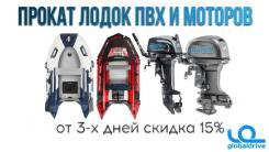Аренда / прокат лодок и лодочных моторов