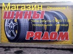 Продажа грузовых и легковых шин