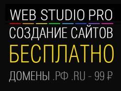 Домены 99руб, хостинг, SSL, продвижение в Яндекс и Google