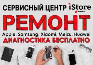 Ремонт телефона, замена, экрана, стекла iPhone Samsung Xiaomi Huawei
