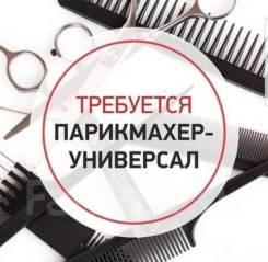 Парикмахер-универсал. ООО гламур. Улица Гагарина 7