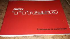 Irbis TTR 250. 250куб. см., исправен, без птс, с пробегом