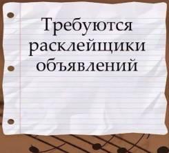 Расклейщик. Улица Горького 34а стр. 2