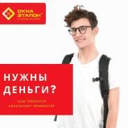 """Консультант-промоутер. ООО """"Эталон"""". Г.Находка"""