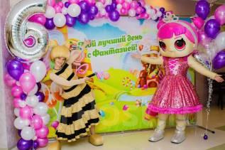 Организация детских праздников в Парке Фантазия