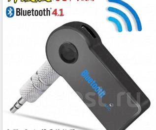 Bluetooth-передатчик.