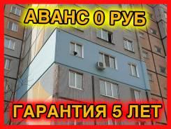 Утепление стен фасадов, Работаем на качество, Авансы не берем, Скидки!