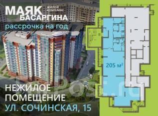 Предлагается к продаже коммерческое помещение в ЖК «Маяк Басаргина». Улица Сочинская 15, р-н Патрокл, 205,0кв.м.