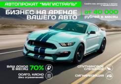 Бизнес на аренде авто в Уссурийске
