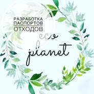 Разработка экологической документации, паспортов отходов, Пноолр