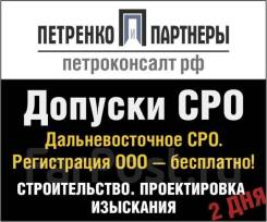 Допуски СРО.