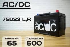 AC/DC. 65А.ч.