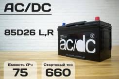 AC/DC. 75А.ч.