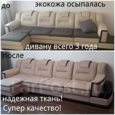 Перетяжка мебели.