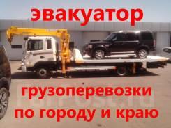 Услуги эвакуатора по городу и краю. Грузоперевозки.