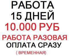 """Менеджер направления. ООО """"СЭР"""". Остановка Детский парк"""