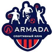 СК Армада. Набор детей в футбольную команду 2011, 2012 г. р., 2013 г. р.