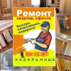 Строительство и ремонт квартир любой сложности Корейцы! владивосток