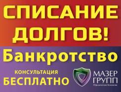 бесплатные юридические консультации хабаровске