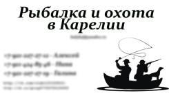 Рыбалка и охота в Карелии