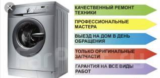 Ремонт, установка титанов, стиральных и посудомоечных машин, без выходных