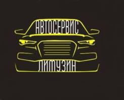 Ремонт автомоби
