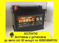 Пульс. 55А.ч., производство Россия