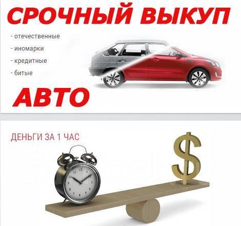 Выкуп часа 24 срочно авто часы стоимость матраса аскона песочные