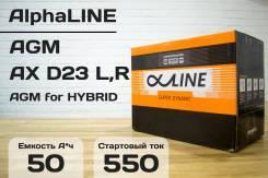 Alphaline. 50А.ч., Обратная (левое), производство Корея