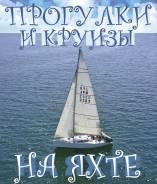 Аренда парусной яхты в Находке. 10 человек, 10км/ч